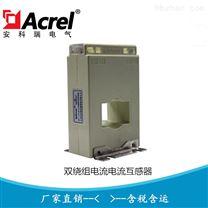 安科瑞双绕组电流互感器AKH-0.66/S S-30I