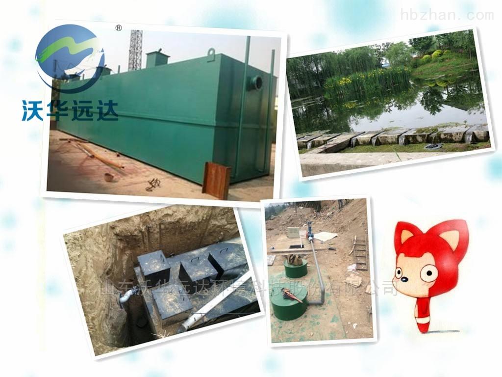 防疫站污水处理设备达标