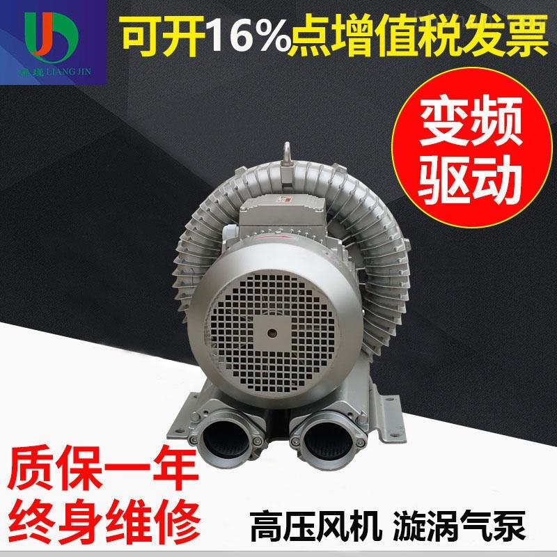 风刀切水专用高压风机 高压鼓风机生产厂家