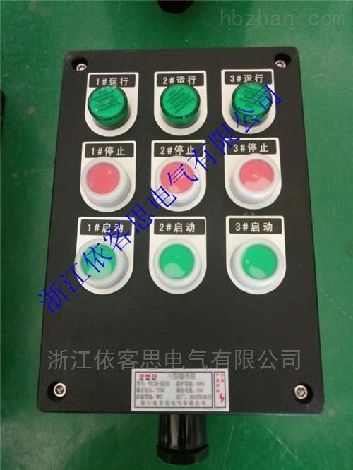 A2D2B1K1G挂式黑色塑壳三防操作柱控制箱