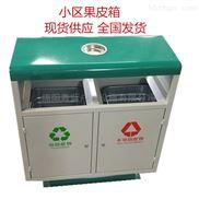 青蓝QL6202户外两分类垃圾桶 小区果皮箱