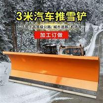 3.0m隆怡德车载推雪板(除雪铲)
