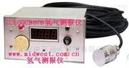 氢气测报仪(盘装式)/测氢仪/氢气报警仪