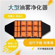 YWJC-M集中式油霧淨化器
