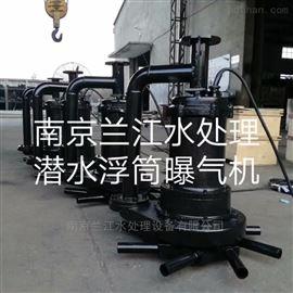 FQSB浮筒式潜水射流曝气机现货供应选型说明
