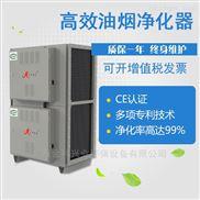 北京金科高效油烟净化器