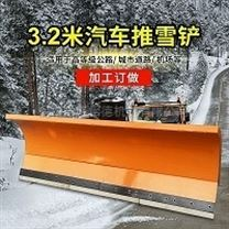 重汽车载除雪板|高性能福田除雪铲