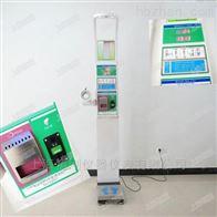 电脑连接身高体重电子秤