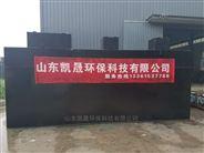 长治生活污水处理设备质量高