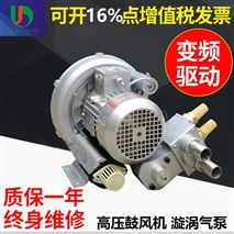 單相220V(0.75KW)高壓風機 漩渦氣泵