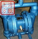 QBY上海气动隔膜泵厂方瓯泵阀