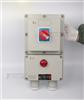 温州腾欧专业定制生产带漏电保护防爆断路器