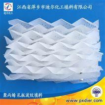 吸收塔烟气脱硫塔专用塑料板波纹规格填料