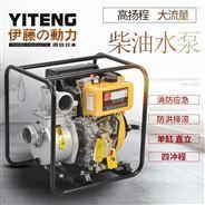 2寸移动式柴油机水泵自吸泵