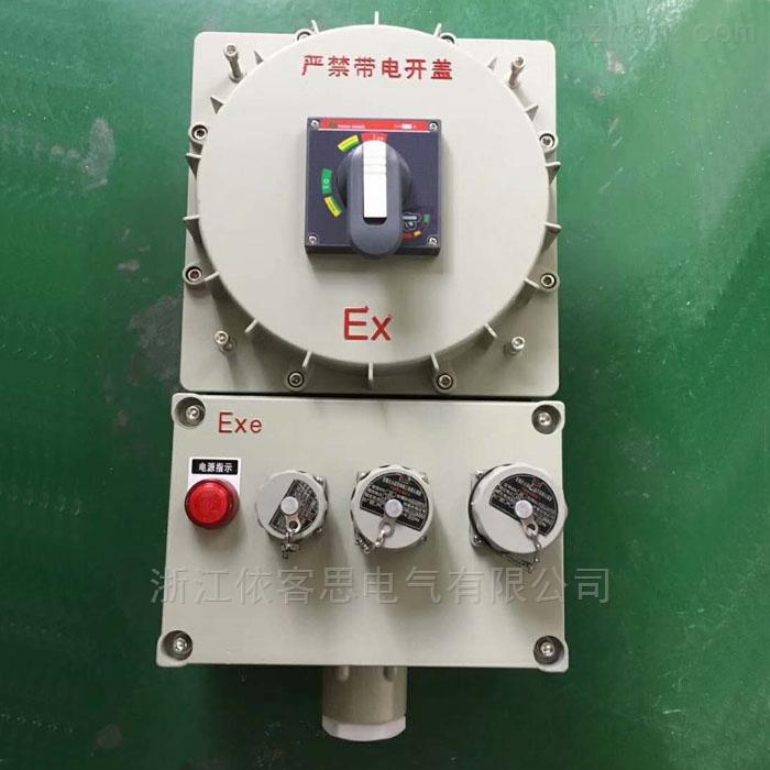 4K/63A防爆动力检修箱插座箱照明配电箱