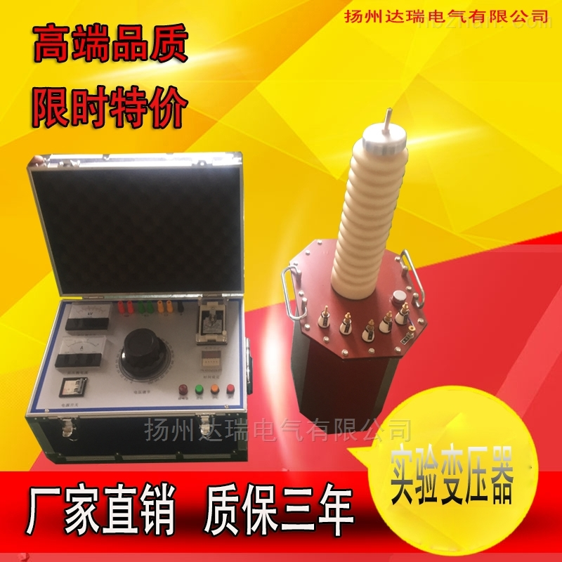 2KVA/50KV高压试验变压器