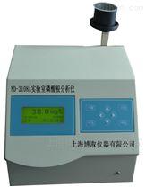 宁夏ND+型实验室磷酸根分析仪