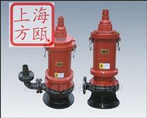 BQW型防爆矿用潜水排污泵