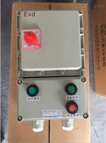 BQC-25/1.1   25A防爆电磁启动器