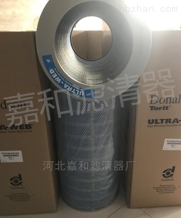 P151244-016-436唐纳森阻燃除尘滤筒质优
