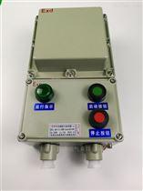 BQC53-63A防爆磁力启动器铝合金材质(IIC)