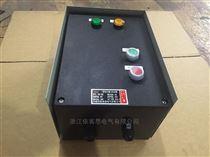 BQC8050-12A防爆防腐电磁启动器控制5.5KW防爆电机