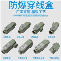 DN20-BHC弯通防爆接线盒定做