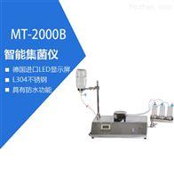 MT-2000B天津智能集菌仪厂家