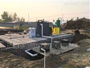 埋地式小型生活污水处理装置