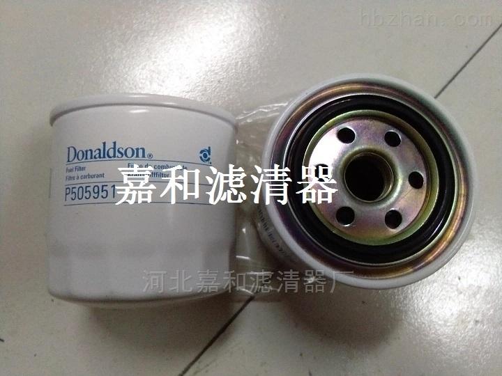 唐纳森P505951山河智能150柴油滤芯