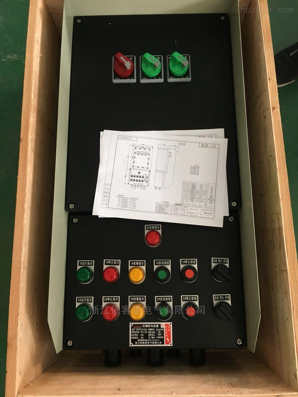 BXMD8050防爆防腐照明动力配电箱阀门控制箱