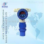 電容液位計傳感器