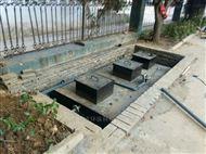 农村乡村卫生院污水处理设备