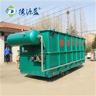 再生废塑料清洗废水处理设备 诸城德源环保