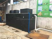 酱菜厂小型一体化污水处理成套设备