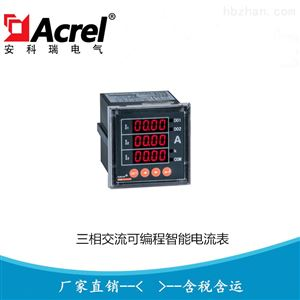 三相可编程智能电流表PZ80-AI3 PZ80L-AI3
