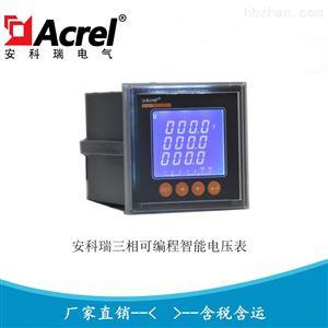 PZ96-AV3 PZ96L-AV3可编程数显电压表