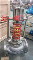 ZZYP-16P/25P/40P/R上海產品-不銹鋼自力式壓力調節閥