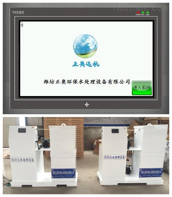 阳泉化验室污水处理设备少量用电