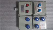 防爆动力照明配电箱生产厂家