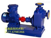 50ZX10-40永嘉良邦50ZX10-40型防爆自吸泵铸铁铜叶轮