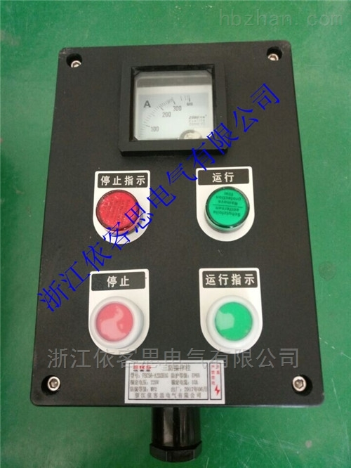 FZC-A2D2B1防水防尘防腐三防操作柱