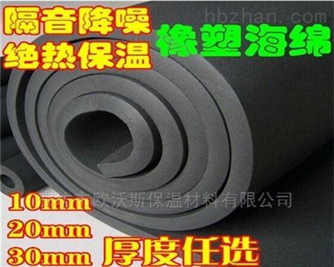保温材料成交价格 橡塑保温板价格