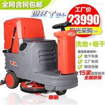 全自動多功能洗地機車工業洗地車
