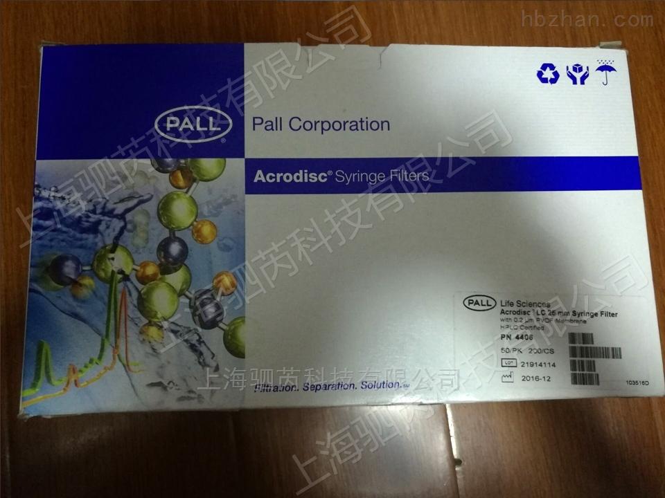 PALL PVDF膜针头式过滤器孔径0.2um滤头