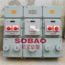 粉尘防爆控制箱 BXMD51隔爆型防爆配电箱