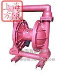 QBY型QBY型丝扣连接气动隔膜泵——上海方瓯公司