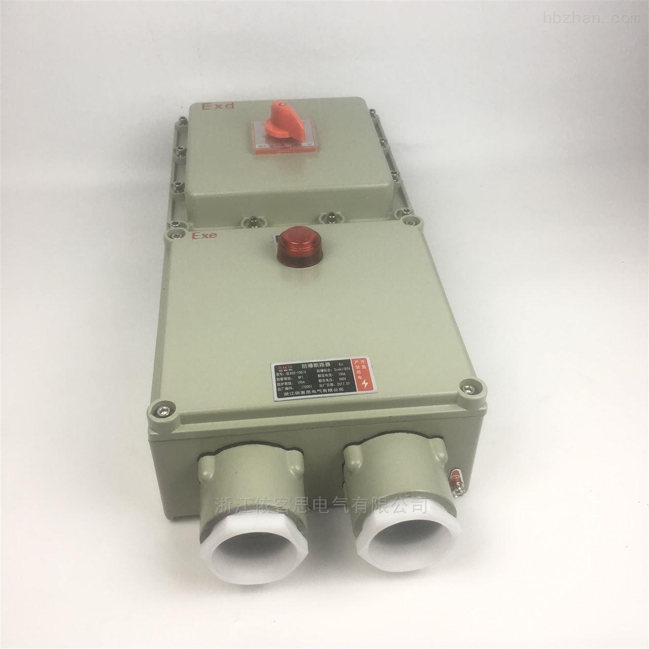 BDZ52-100A4P化工厂防爆断路器箱