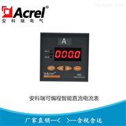 直流屏配套用智能可编程直流电流表