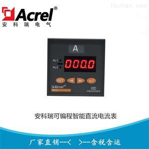 PZ72-DI PZ72L-DI直流屏配套用智能可编程直流电流表